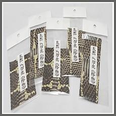 천연 뱀 껍질[진품] (天然 へび皮【珍品)