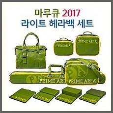 마루큐 2017 라이트 헤라백 세트 / 개별구매 가능