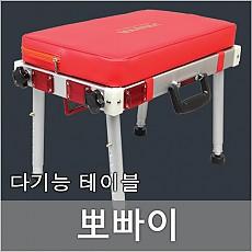 다기능 테이블 출시(뽀빠이)