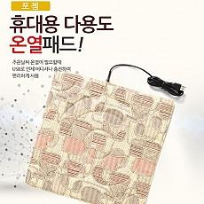 포젬 휴대용 다용도 온열패드