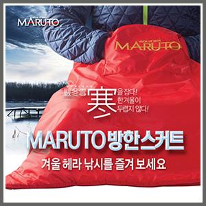 [(일본)마루토] MHS-7080(W) 방한스커트 (레드/그레이)