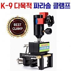 K-9 다목적 파라솔 클램프