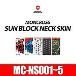 [몽크로스] MC-NS001 선블록 넥스킨 두건(free)