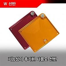 [판야] W 선반