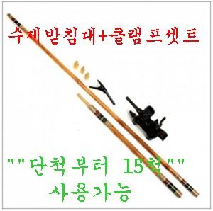 수제 대나무 받침대+궁형 흑단클램프 셋트(1본반물)100cm+40cm**총길이:140cm