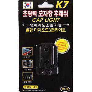 초강력 모자창 3구(LED) 미니 후레쉬(흑색/백색)
