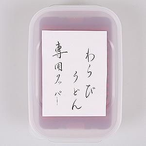 [일본산]와라비 우동보관함