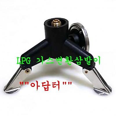 LPG 변환 삼발이 버너 아답터 (두종류의 가스를 삼발이 사용으로  호환가능)