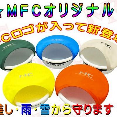 MFC/떡밥그릇 햇빛가리게(차단망)/5종컬러