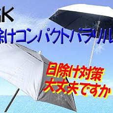 파격 세일가 입니다,OGK/ 1단꺽임 파라솔(パラソル)+가방 셋트/직경160cm
