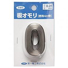 [제일정공] 편납 덕용 4m(0.25mm)