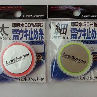 형광 라인시스템 면사라인노랑(연두)/빨강(오랜지) 스풀밴드 적용