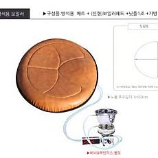 방석용(라텍스 메모리폼) 보일러 셋트(좌대 방석 대용 가능함)
